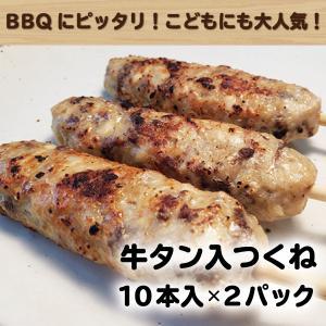 つくね 牛タン入り 焼肉 BBQ 若鳥 2パック 牛タン ヤマサコウショウ 仙臺いろは お取り寄せ|miyagi-chisanchisho