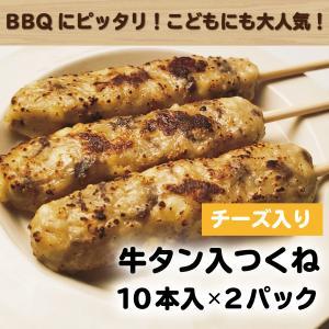 つくね 牛タン チーズ 送料無料 若鳥 焼肉 BBQ 2パック 牛タン ヤマサコウショウ 石巻 お取り寄せ|miyagi-chisanchisho