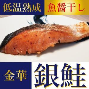 銀鮭 金華 魚醤干し 切り身 2パック 定食 鮭 ヤマサコウショウ お取り寄せ miyagi-chisanchisho