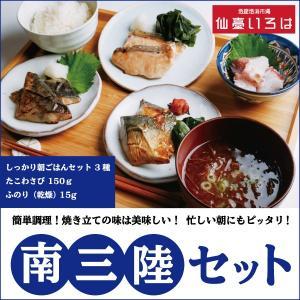 焼魚 たこわさび ふのり 定食 朝ごはん 簡単調理 レンジ 温めるだけ しっかり 南三陸 仙臺いろは|miyagi-chisanchisho