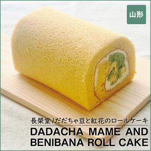 だだちゃ豆 紅花 ロールケーキ お取り寄せ おうち スイーツ クリーム レモン 長榮堂 仙臺いろは miyagi-chisanchisho