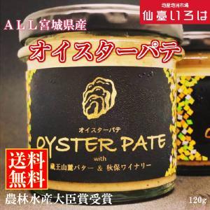 オイスターパテ 120g 1瓶 ALL宮城県産 贅沢 牡蠣 カキ ワインに合う お取り寄せ|miyagi-chisanchisho