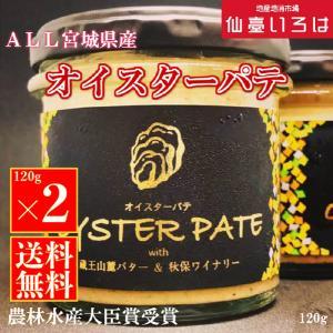 オイスターパテ 240g (120g×2瓶) ALL宮城県産 贅沢 牡蠣 カキ ワインに合う お取り寄せ|miyagi-chisanchisho