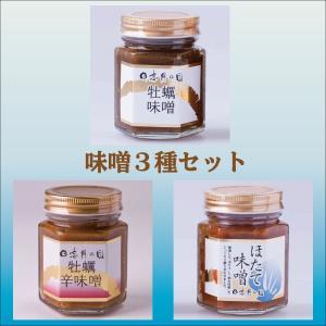 牡蠣 ほたて 牡蠣辛味噌 海鮮味噌 3種セット ご飯 珍味 末永海産 仙臺いろは お取り寄せ|miyagi-chisanchisho
