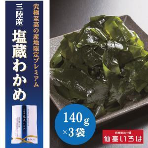 わかめ 三陸産 140g 3袋セット 送料無料 味噌汁 肉厚 140g 末永海産 お取り寄せ|miyagi-chisanchisho