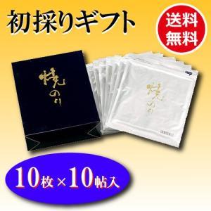 焼海苔 ギフト 送料込み 宮城 一番摘み 厳選 焼海苔 初採り 10枚10帖入|miyagi-chisanchisho