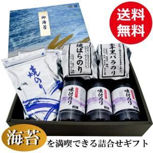 海苔 詰合せ ギフト 送料込み 宮城 一番摘み|miyagi-chisanchisho