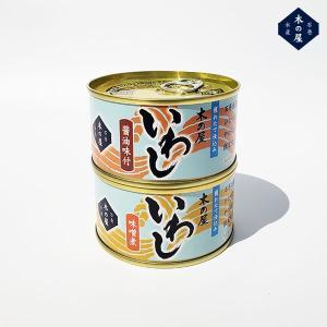 缶詰 いわし 食べ比べ セット 木の屋 送料無料 醤油味付 味噌煮 3個ずつ 仙臺いろは お取り寄せ|miyagi-chisanchisho
