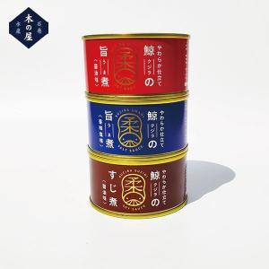 缶詰 鯨 食べ比べ セット 木の屋 送料無料 鯨の旨煮 醤油 香味塩 鯨のすじ煮 仙臺いろは お取り寄せ|miyagi-chisanchisho
