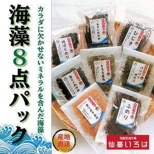海藻8点パック わかめ ひじき ふのり とろろ 昆布 おきあみ のり ばらのり めかぶ 海藻 詰合わせ 仙臺いろは お取り寄せ たみこの海パック|miyagi-chisanchisho