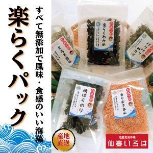 わかめ とろろ 昆布 めかぶ おきあみ のり ばらのり 詰合わせ 味噌汁 仙臺いろは お取り寄せ たみこの海パック|miyagi-chisanchisho