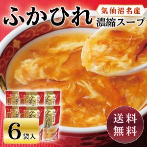 ふかひれ スープ 送料無料 お歳暮 気仙沼 サメ ギフト 濃縮 6袋入 セット 気仙沼ほてい 仙臺いろは miyagi-chisanchisho