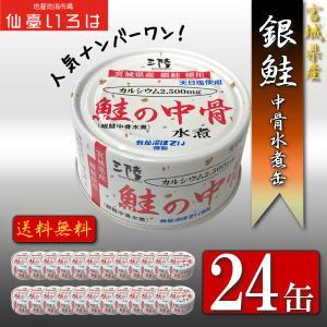 鮭 中骨 水煮 銀鮭 送料無料 お歳暮 缶詰 24缶 セット気仙沼ほてい 仙臺いろは|miyagi-chisanchisho