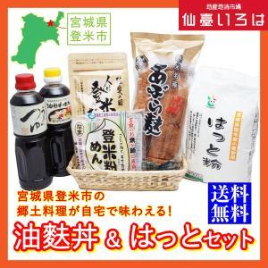 登米 油麩丼 はっと セット 送料込み 郷土料理 自宅で味わえる 宮城 B級グルメ テレビ 油麩 お取り寄せ|miyagi-chisanchisho