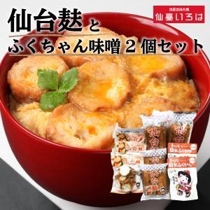 仙台麸 詰合せ ふくちゃん味噌味 2個セット入り|miyagi-chisanchisho