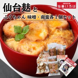 仙台麸 詰合せ ふくちゃん 味噌 南蛮味 入り|miyagi-chisanchisho