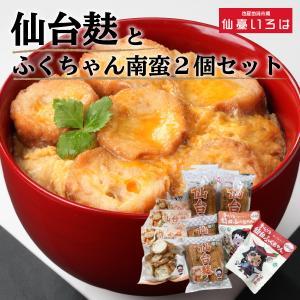 仙台麸 詰合せ ふくちゃん南蛮味 2個セット入り|miyagi-chisanchisho