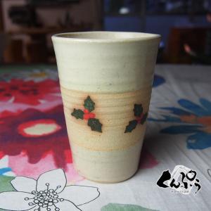 風景のビールカップ「ヒイラギ柊」工房直売。釉薬が選択可能。オプションで名入れが可能。|miyagi-kunpu