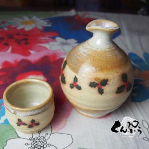 風景の酒器揃(徳利とぐい呑み)「ヒイラギ柊」工房直売。釉薬が選択可能。オプションで名入れが可能。|miyagi-kunpu