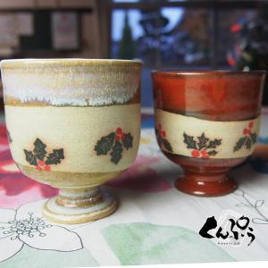 風景のワインカップ「ヒイラギ柊」工房直売。釉薬が選択可能。オプションで名入れが可能。|miyagi-kunpu