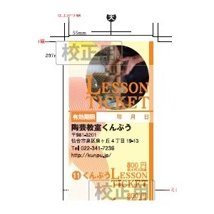 陶芸教室くんぷう会員様ご利用回数券 800円チケット10枚綴り+1枚サービス|miyagi-kunpu