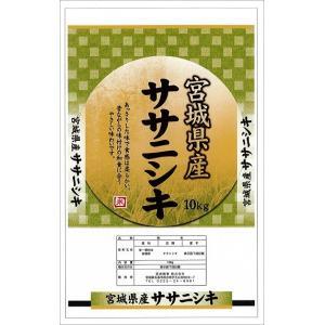 ササニシキ精米5Kg令和元年度宮城県北産一等米