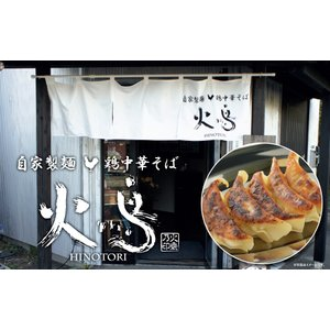 森林鶏・元祖鶏餃子ギフト(50個) miyagitorikoubou