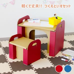 おままごと ダンボール 机と椅子 おもちゃ 段ボール つくえ いす|miyaguchi