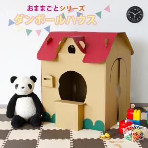 おままごと ダンボール キッズハウス おもちゃ 段ボールのお家|miyaguchi