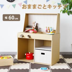 おままごと ダンボール キッチン おもちゃ 段ボール|miyaguchi
