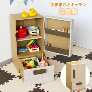 おままごと ダンボール 冷蔵庫 おもちゃ 段ボール|miyaguchi