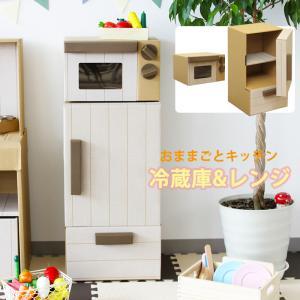 おままごと ダンボール 冷蔵庫&レンジセット おもちゃ 段ボール|miyaguchi