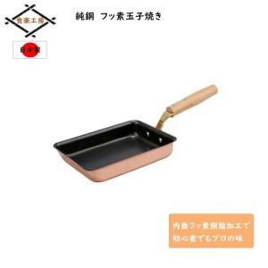 卵焼き器 フライパン フッ素加工 銅製 玉子焼き 日本製 燕三条