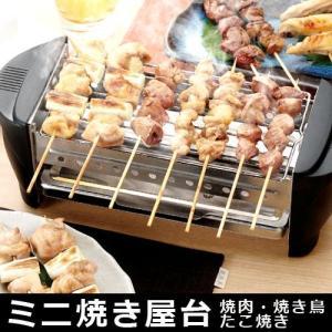 焼き鳥焼き機 卓上コンロ 電気 焼肉 たこ焼き ミニ焼き屋台 1台3役