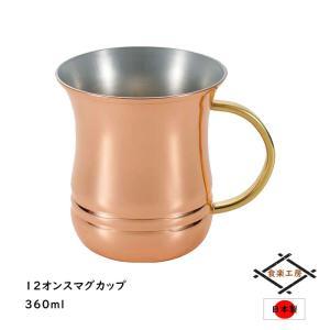 マグカップ 銅 コーヒーカップ おしゃれ 日本製 燕三条