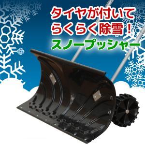 大型車輪付スノープッシャー 除雪機 雪かき ラッセル スノーダンプ スコップ|miyaguchi