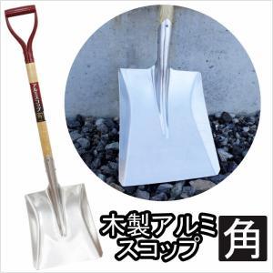 木柄アルミスコップ/  角 アルミ製 除雪 雪かき 掃除 泥除け 降灰|miyaguchi