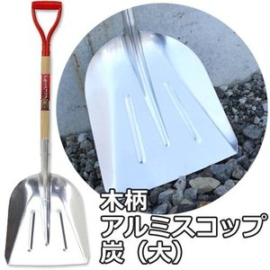 木柄アルミスコップ 炭(大)/スコップ アルミ製 雪かき 溝掃除 土運び|miyaguchi