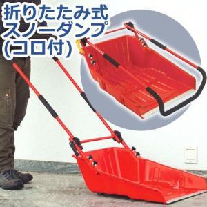 折りたたみ式スノーダンプ(コロ付) / 除雪 雪かき雪押し 車輪付き|miyaguchi