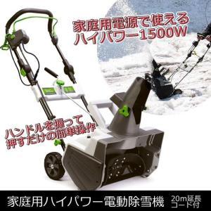 家庭用 ハイパワー電動除雪機(20m延長コード付 / )雪かき 雪おろし 冬季|miyaguchi