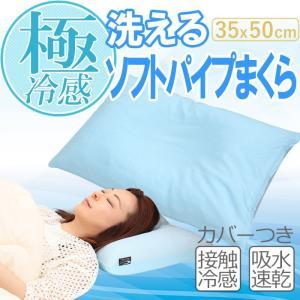 枕 まくら パイプ ひんやり クール寝具 ピロー / 洗える ソフトパイプまくら カバー付き miyaguchi