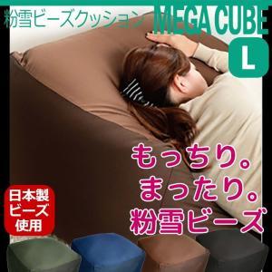 ビーズクッション 大きい クッション ビーズ ソファ 座椅子 / メガビーズクッション キューブ L miyaguchi