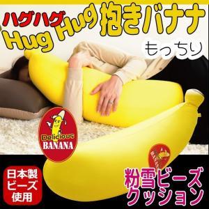 ビーズクッション 大きい クッション ビーズ 抱き枕 / ハグハグ抱きバナナ日本製 miyaguchi