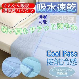 タオルケット シングル ひんやり 寝具 肌掛け / COOLPASS ダブルフェイスケット miyaguchi