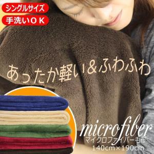 毛布 マイクロファイバー シングル 暖かい ブランケット ウォッシャブル 寝具 miyaguchi