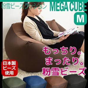ビーズクッション 大きい ジャンボ クッション ビーズ 日本製 メガ キューブ M