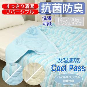 タオルケット シングル 通気性 寝具 / 抗菌防臭 ウォッシャブル 汗取リダブルフェイスケット miyaguchi