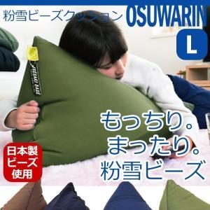 ビーズクッション 大きい ソファ 座椅子 クッション 日本製 / いつでもどこでも おすわりん L miyaguchi