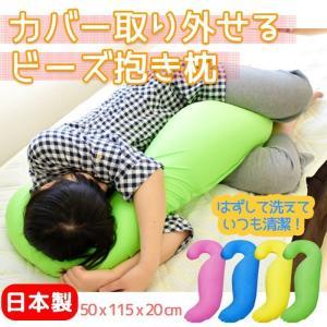 ビーズクッション 枕 クッション ビーズ まくら 日本製 / 洗えるカバー付き 抱き枕 miyaguchi