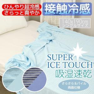 タオルケット シングル ひんやり 寝具 肌掛け / 超冷感COLD DRYダブルフェイスケット miyaguchi